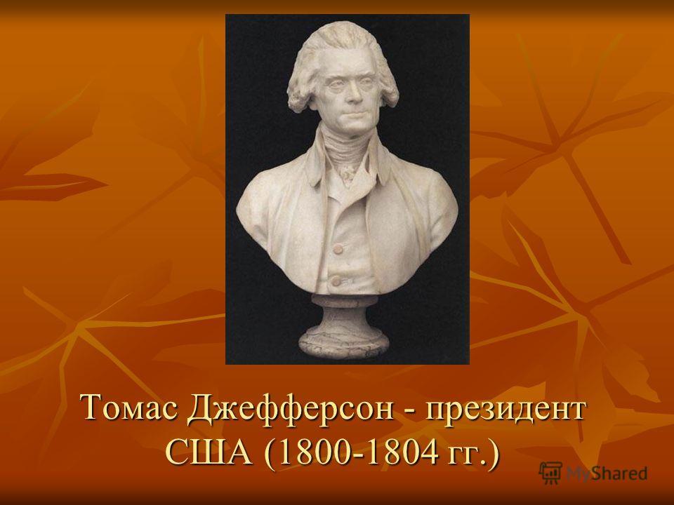 Томас Джефферсон - президент США (1800-1804 гг.)