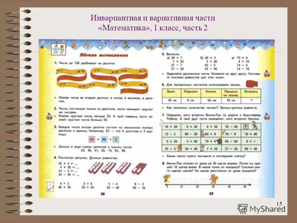 15 Инвариантная и вариативная части «Математика», 1 класс, часть 2