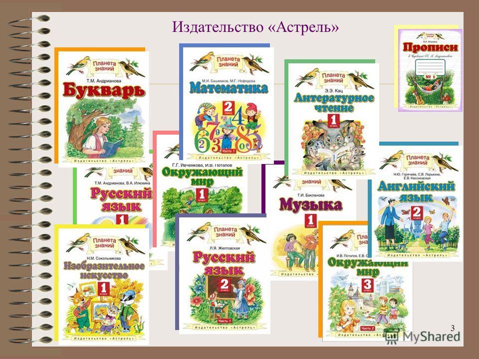 3 Издательство «Астрель»