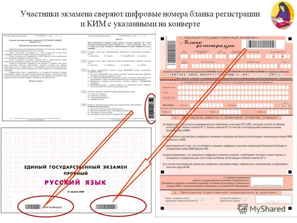 Участники экзамена сверяют цифровые номера бланка регистрации и КИМ с указанными на конверте КИМ 55515111