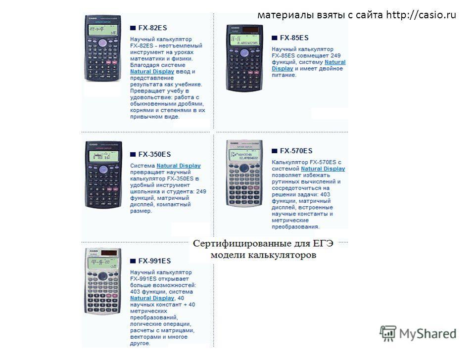 материалы взяты с сайта http://casio.ru