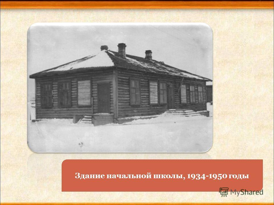Здание начальной школы, 1934-1950 годы