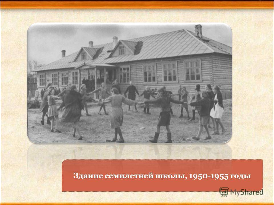 Здание семилетней школы, 1950-1955 годы
