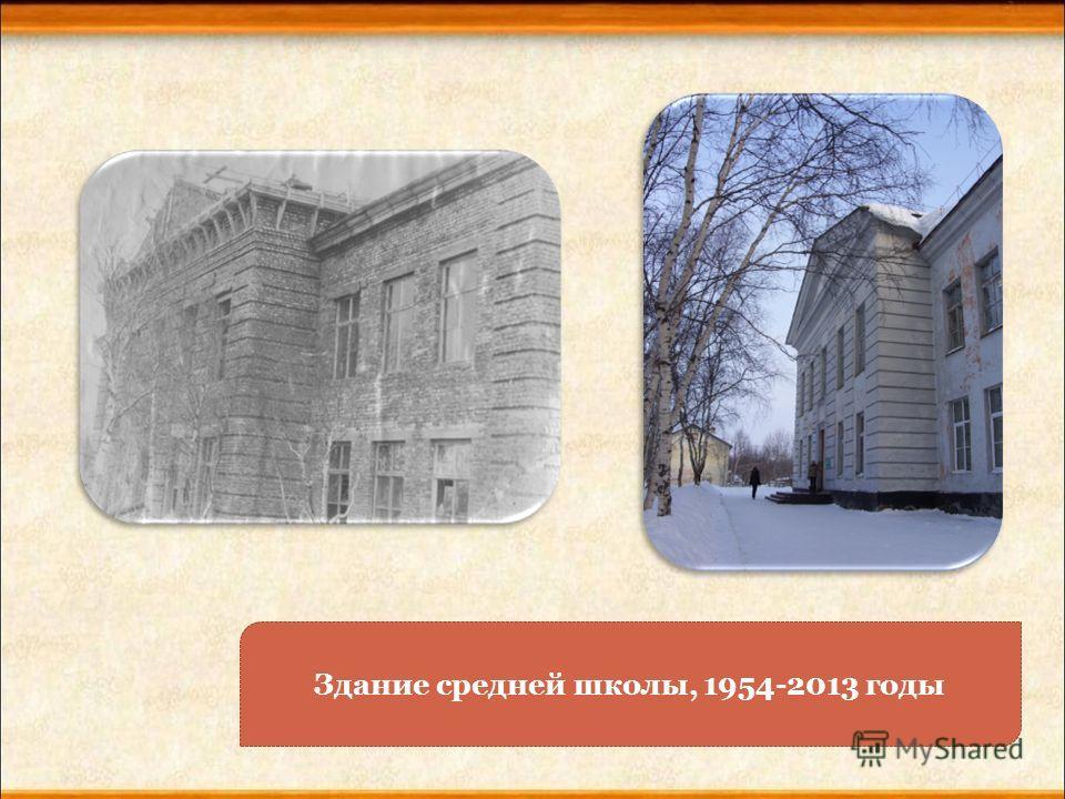 Здание средней школы, 1954-2013 годы