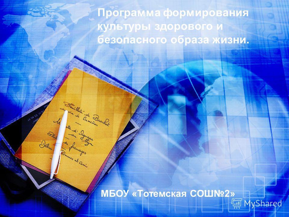 Программа формирования культуры здорового и безопасного образа жизни. МБОУ «Тотемская СОШ2»