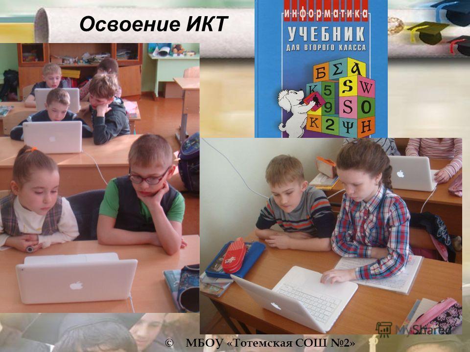© МБОУ «Тотемская СОШ 2» Освоение ИКТ