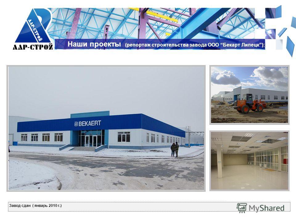 Наши проекты (репортаж строительства завода ООО Бекарт Липецк): Завод сдан ( январь 2010 г.)