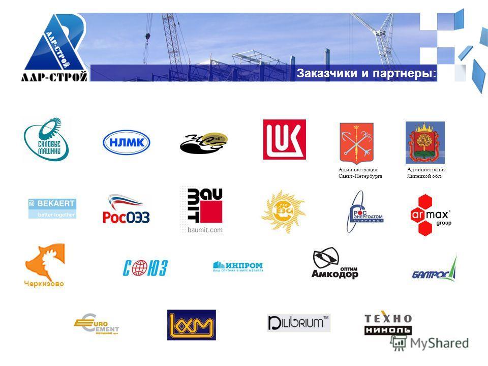 Заказчики и партнеры: Черкизово Администрация Липецкой обл. Администрация Санкт-Петербурга