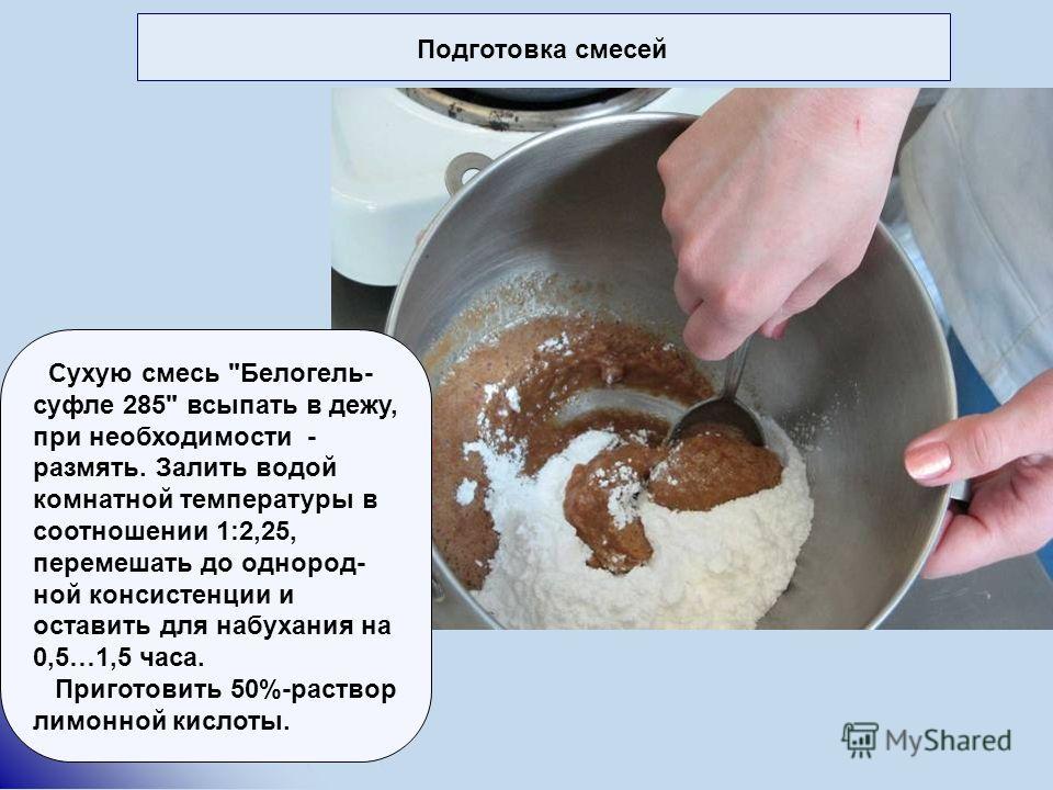 Подготовка смесей Сухую смесь