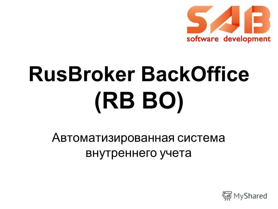 RusBroker BackOffice (RB BO) Автоматизированная система внутреннего учета