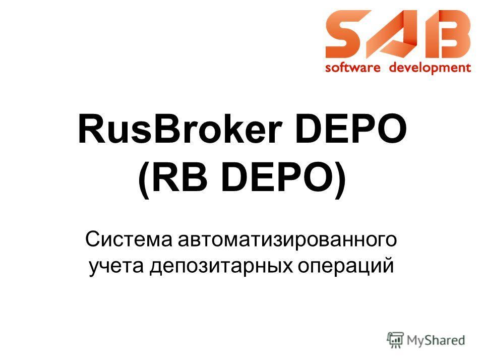 RusBroker DEPO (RB DEPO) Система автоматизированного учета депозитарных операций