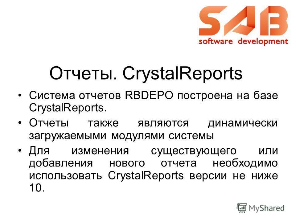 Отчеты. CrystalReports Система отчетов RBDEPO построена на базе CrystalReports. Отчеты также являются динамически загружаемыми модулями системы Для изменения существующего или добавления нового отчета необходимо использовать CrystalReports версии не