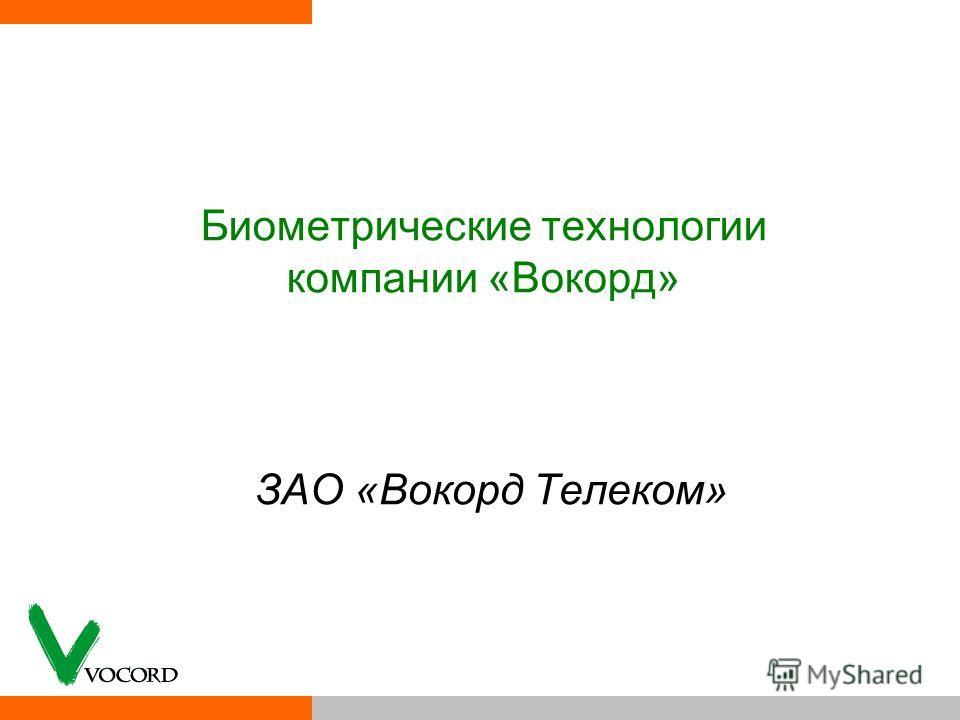 Биометрические технологии компании «Вокорд» ЗАО «Вокорд Телеком»