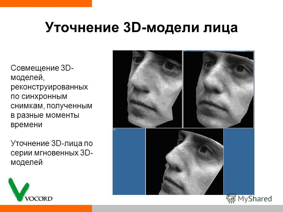 Уточнение 3D-модели лица Совмещение 3D- моделей, реконструированных по синхронным снимкам, полученным в разные моменты времени Уточнение 3D-лица по серии мгновенных 3D- моделей
