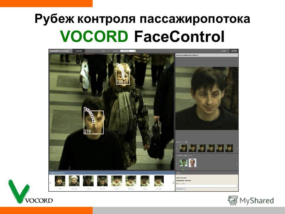 Рубеж контроля пассажиропотока VOCORD FaceControl