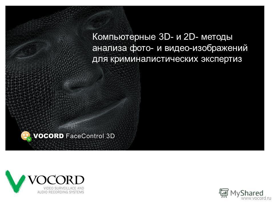 www.vocord.ru Компьютерные 3D- и 2D- методы анализа фото- и видео-изображений для криминалистических экспертиз