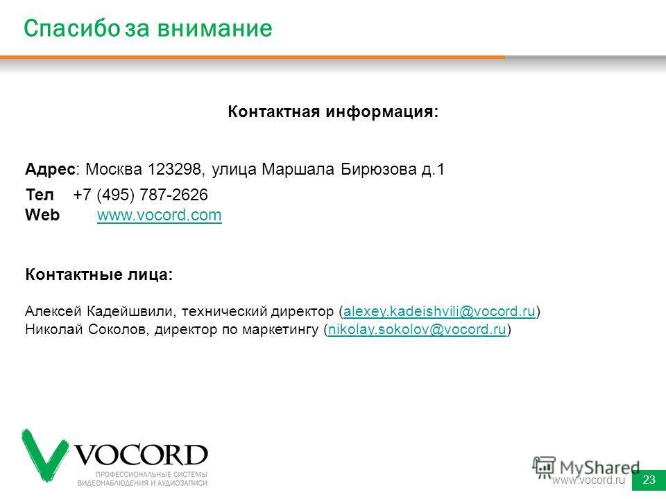 Спасибо за внимание www.vocord.ru23 Контактная информация: Адрес: Москва 123298, улица Маршала Бирюзова д.1 Тел +7 (495) 787-2626 Web www.vocord.comwww.vocord.com Контактные лица: Алексей Кадейшвили, технический директор (alexey.kadeishvili@vocord.ru