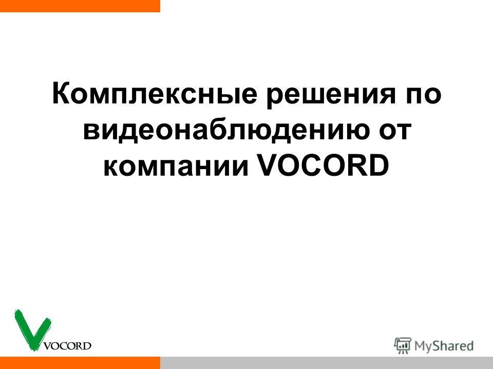 Комплексные решения по видеонаблюдению от компании VOCORD