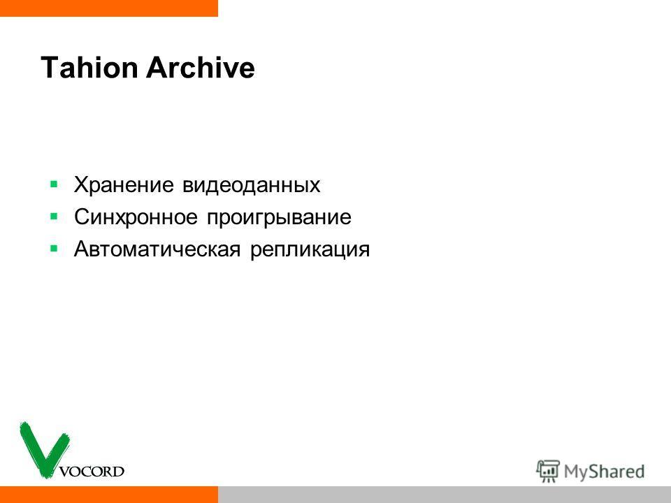 Tahion Archive Хранение видеоданных Синхронное проигрывание Автоматическая репликация
