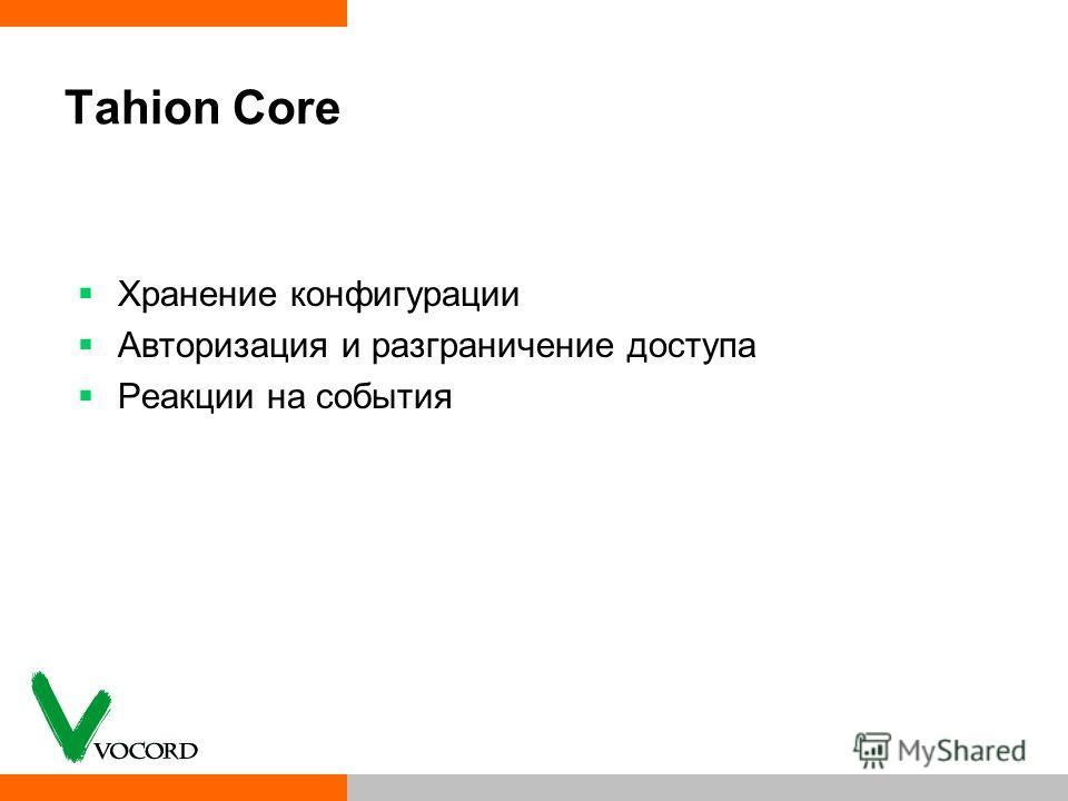 Tahion Core Хранение конфигурации Авторизация и разграничение доступа Реакции на события