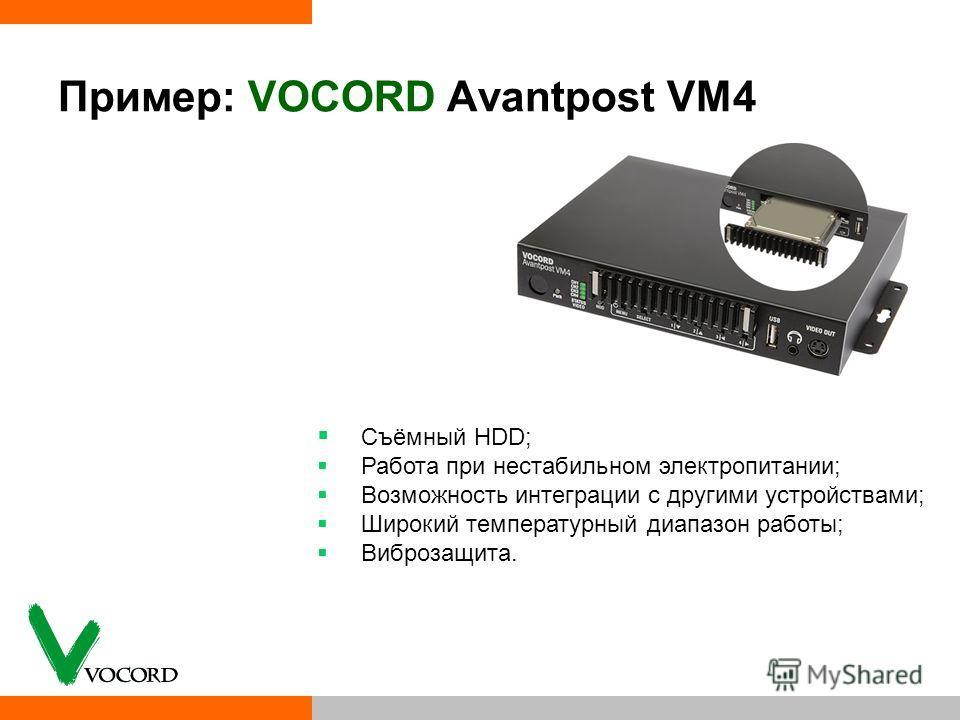 Пример: VOCORD Avantpost VM4 Съёмный HDD; Работа при нестабильном электропитании; Возможность интеграции с другими устройствами; Широкий температурный диапазон работы; Виброзащита.