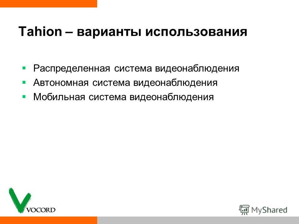 Tahion – варианты использования Распределенная система видеонаблюдения Автономная система видеонаблюдения Мобильная система видеонаблюдения