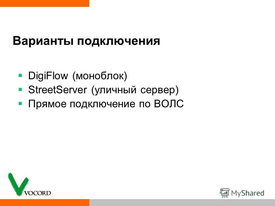 Варианты подключения DigiFlow (моноблок) StreetServer (уличный сервер) Прямое подключение по ВОЛС
