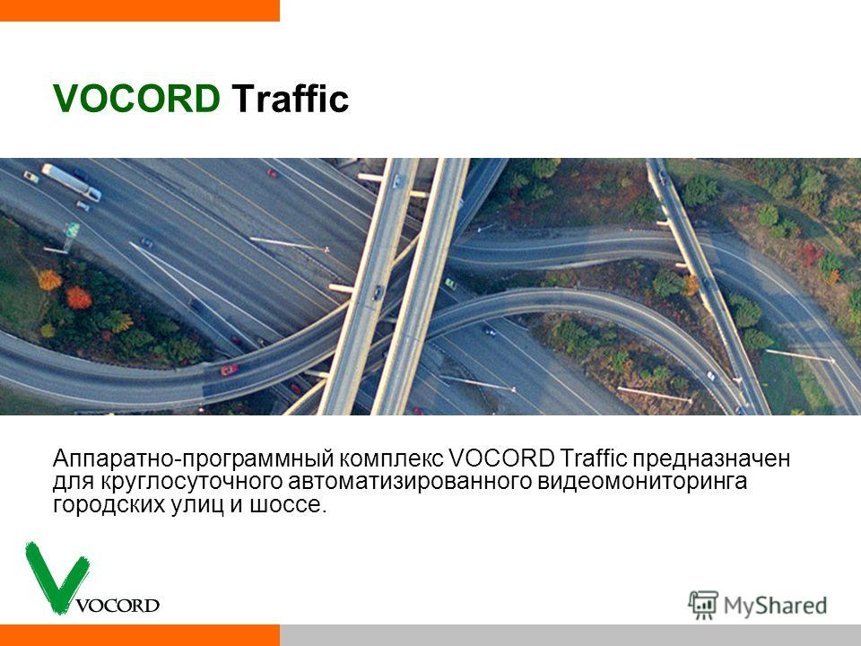 VOCORD Traffic Аппаратно-программный комплекс VOCORD Traffic предназначен для круглосуточного автоматизированного видеомониторинга городских улиц и шоссе.
