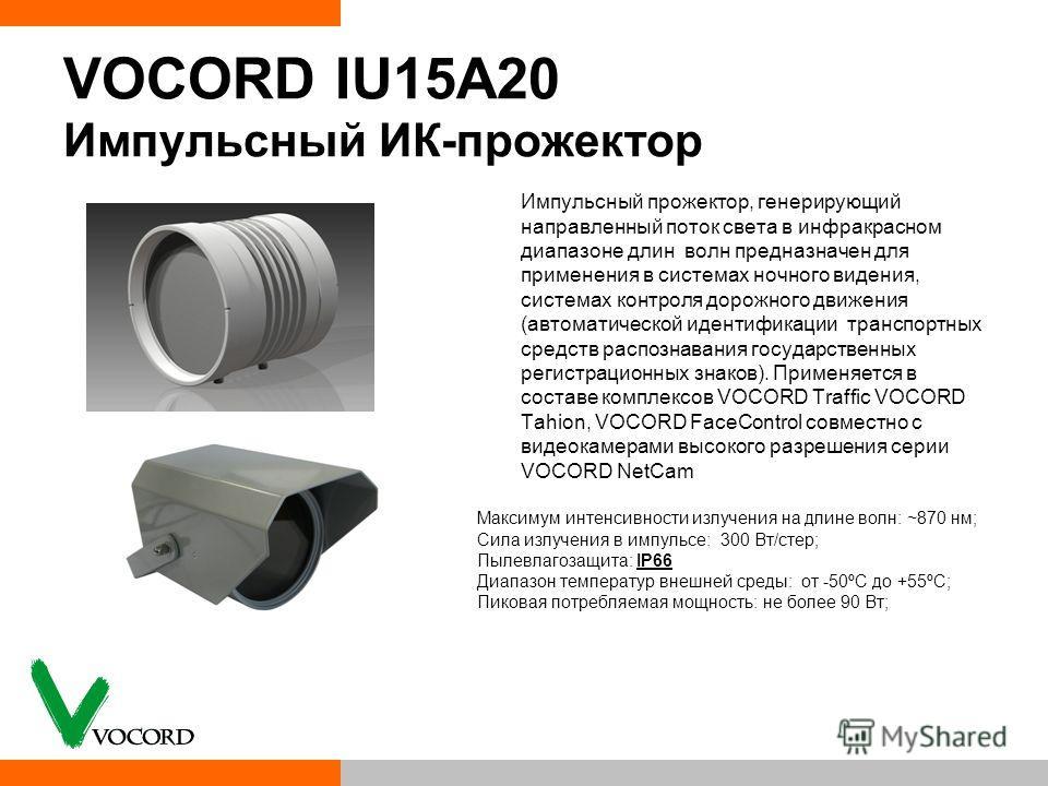 VOCORD IU15A20 Импульсный ИК-прожектор Импульсный прожектор, генерирующий направленный поток света в инфракрасном диапазоне длин волн предназначен для применения в системах ночного видения, системах контроля дорожного движения (автоматической идентиф