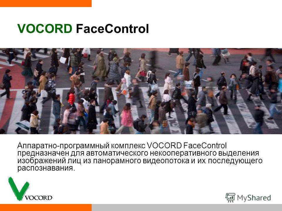 VOCORD FaceControl Аппаратно-программный комплекс VOCORD FaceControl предназначен для автоматического некооперативного выделения изображений лиц из панорамного видеопотока и их последующего распознавания.