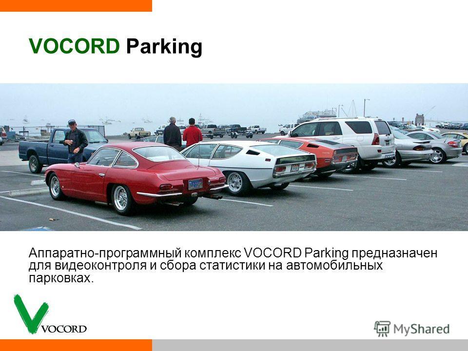 VOCORD Parking Аппаратно-программный комплекс VOCORD Parking предназначен для видеоконтроля и сбора статистики на автомобильных парковках.