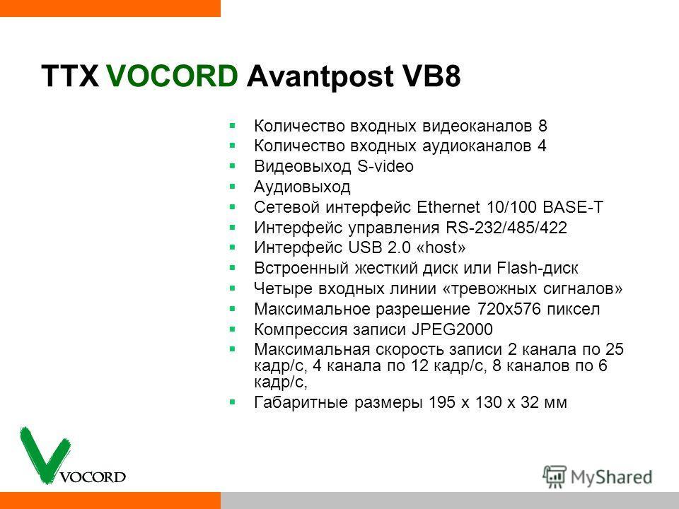 Количество входных видеоканалов 8 Количество входных аудиоканалов 4 Видеовыход S-video Аудиовыход Сетевой интерфейс Ethernet 10/100 BASE-T Интерфейс управления RS-232/485/422 Интерфейс USB 2.0 «host» Встроенный жесткий диск или Flash-диск Четыре вход