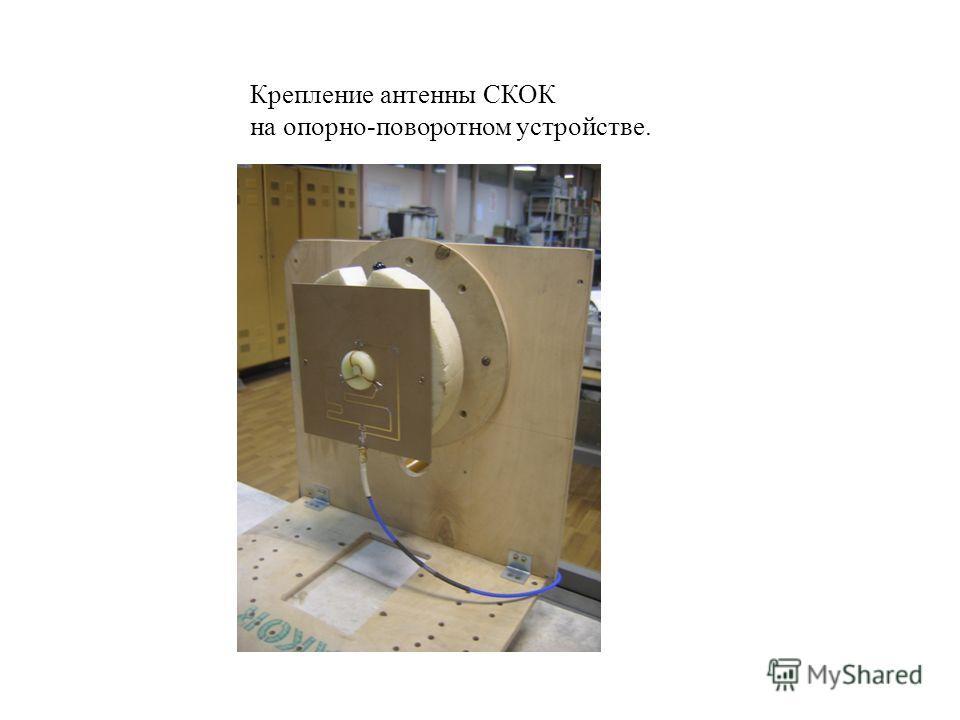 Крепление антенны СКОК на опорно-поворотном устройстве.
