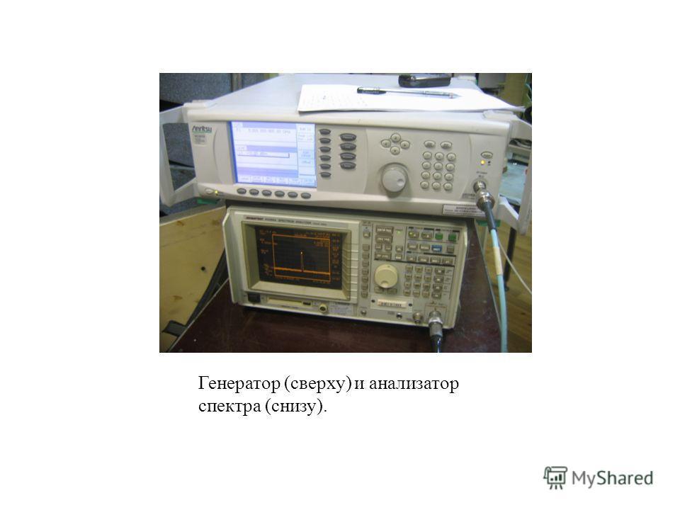 Генератор (сверху) и анализатор спектра (снизу).