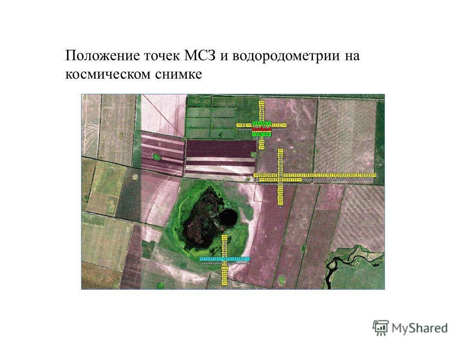 Положение точек МСЗ и водородометрии на космическом снимке