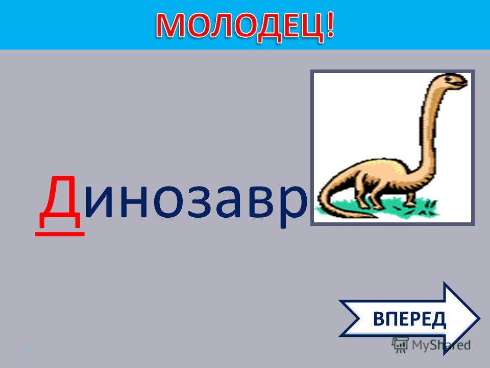 Динозавр ВПЕРЕД