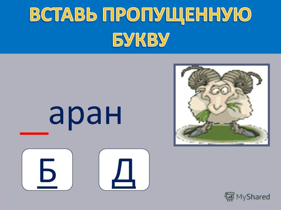 аран БД