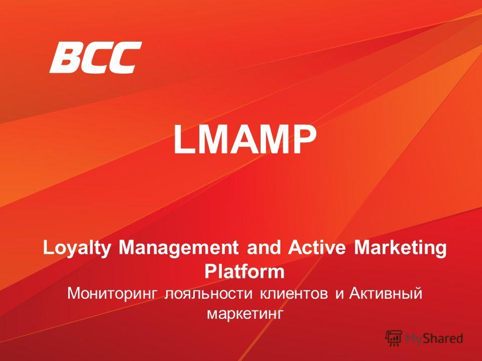LMAMP Loyalty Management and Active Marketing Platform Мониторинг лояльности клиентов и Активный маркетинг