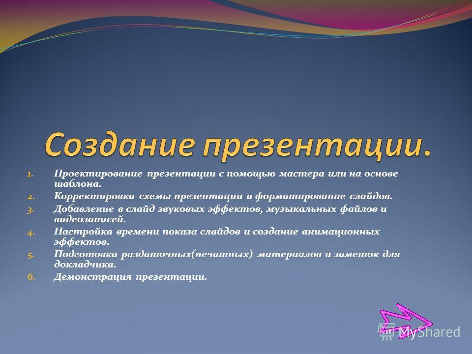 Компоненты презентации PowerPoint Слайды. Слайды-это черно-белые и цветные прозрачные пленки, предназначенные для демонстрации на видеоаппаратуре Заметки. К каждому слайду прилагается страница заметок, на которой находится уменьшенная копия слайда и