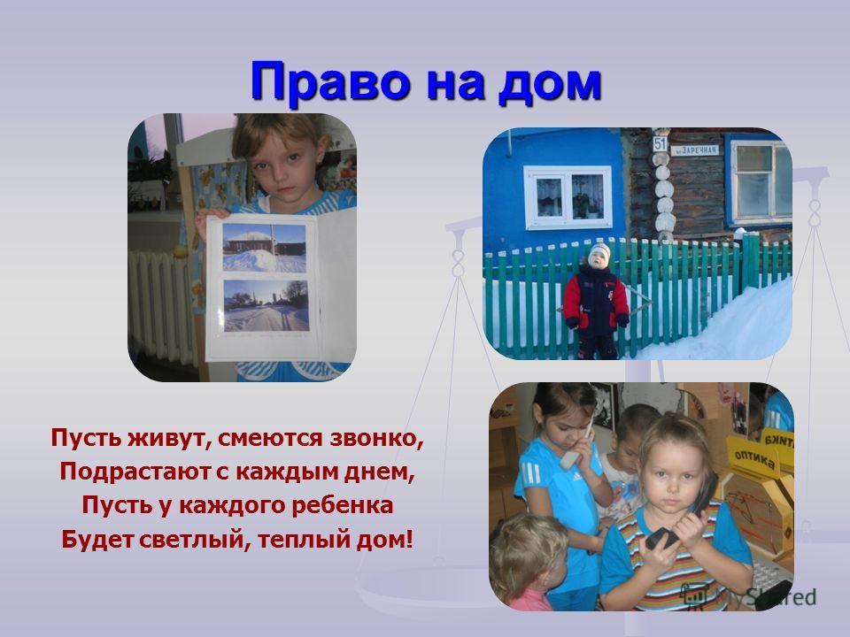 Право на дом Пусть живут, смеются звонко, Подрастают с каждым днем, Пусть у каждого ребенка Будет светлый, теплый дом!