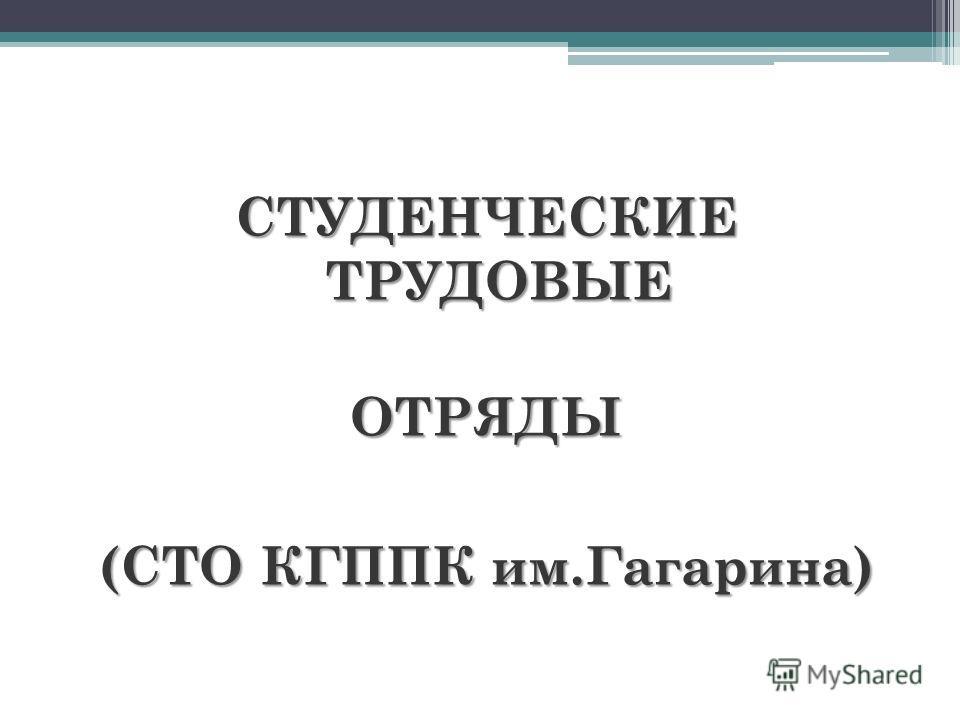 СТУДЕНЧЕСКИЕ ТРУДОВЫЕ ОТРЯДЫ (СТО КГППК им.Гагарина)