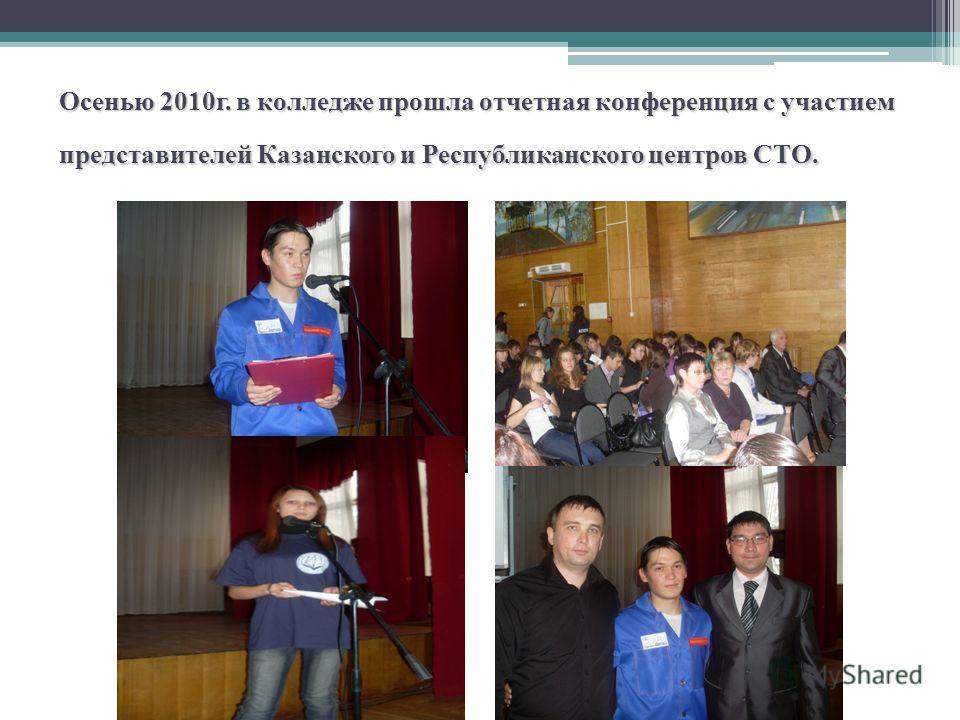 Осенью 2010г. в колледже прошла отчетная конференция с участием представителей Казанского и Республиканского центров СТО.