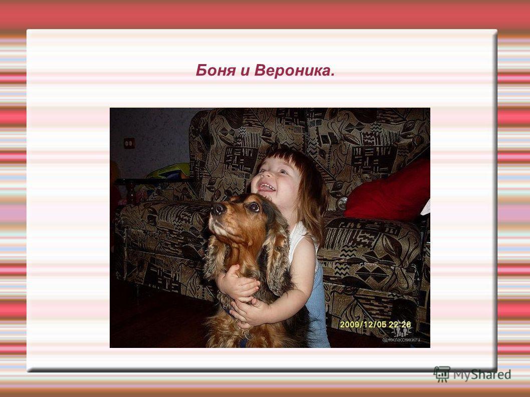 Боня и Вероника.