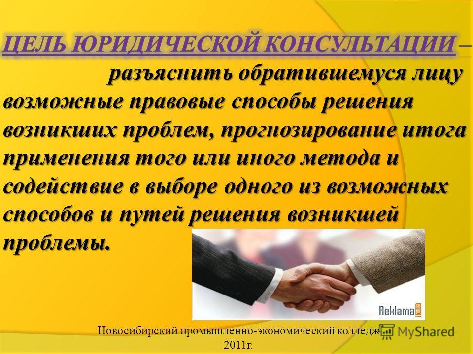 Новосибирский промышленно-экономический колледж 2011г.