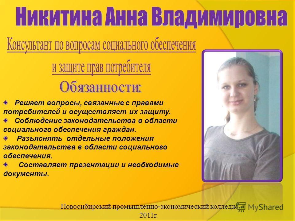 Новосибирский промышленно-экономический колледж 2011г. Решает вопросы, связанные с правами потребителей и осуществляет их защиту. Соблюдение законодательства в области социального обеспечения граждан. Разъяснять отдельные положения законодательства в