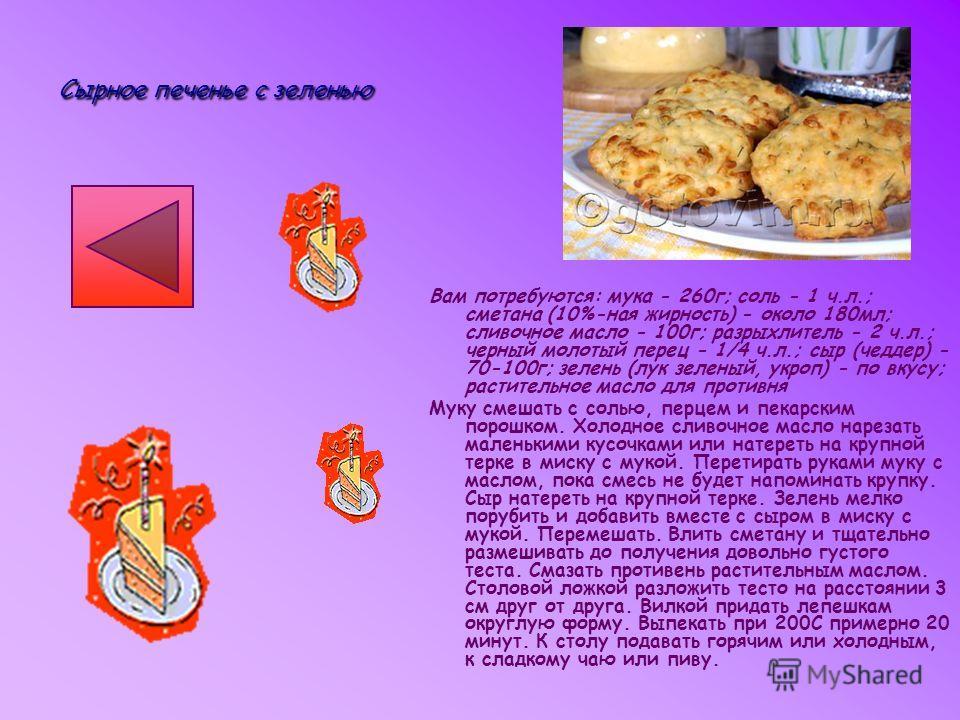 Шоколадное печенье с орехами Печенье с орехами Темный шоколад Мука, яйцо, сахар Сливочное масло, грецкие орехи Вам потребуются: шоколад (темный) - 400г; яйцо - 4 шт.; сахар - 350г; сливочное масло - 90г; грецкие орехи - 160г; мука - 120г; для украшен