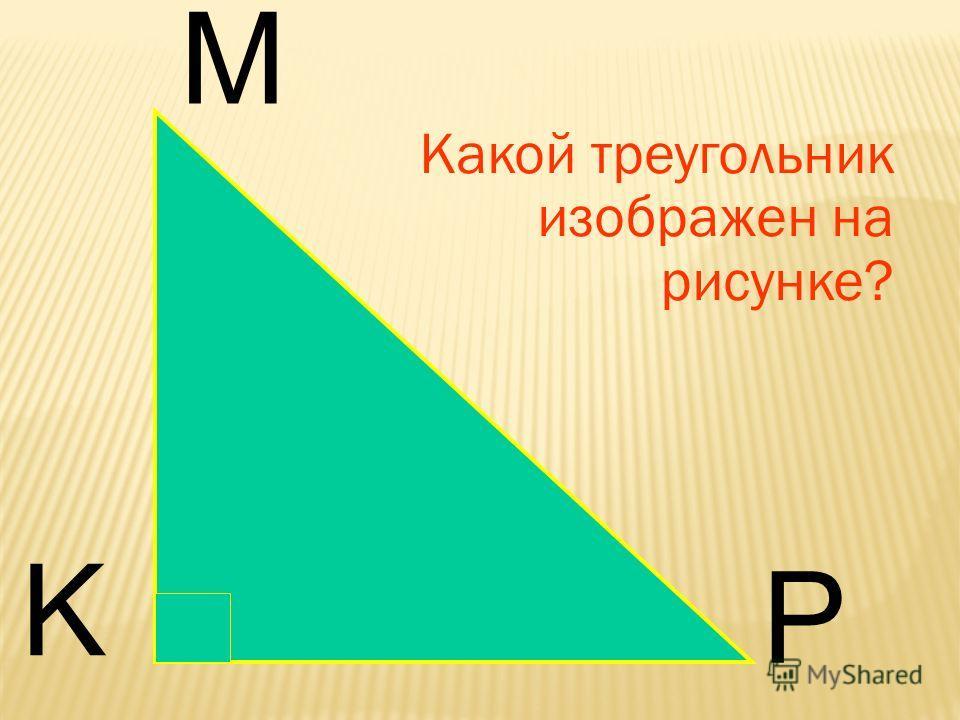Какой треугольник изображен на рисунке? M K P