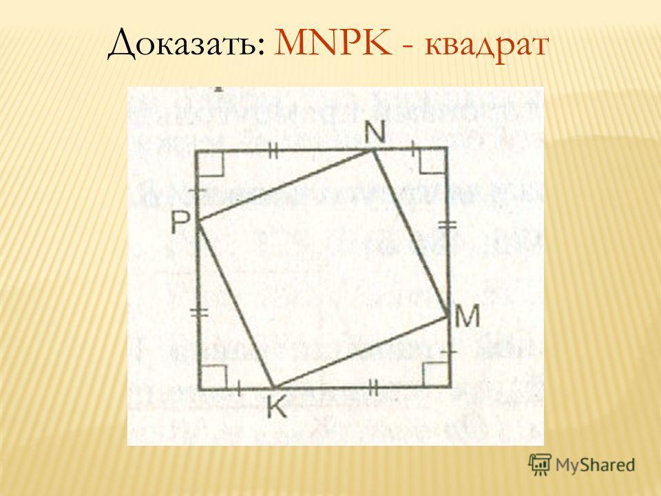 Доказать: MNPK - квадрат