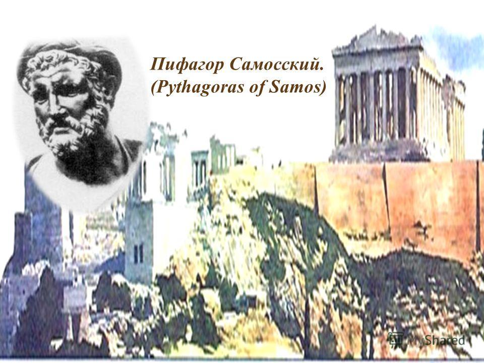 Пифагор Самосский. (Pythagoras of Samos)