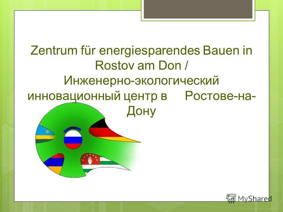 Zentrum für energiesparendes Bauen in Rostov am Don / Инженерно-экологический инновационный центр в Ростове-на- Дону